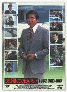 太陽にほえろ! 1982 DVD-BOX [ 石原裕次郎 ]