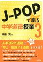 J-POPで創る中学道徳授業(3) [ 柴田克 ]