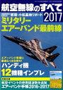 航空無線のすべて(2017) 国際情勢の最前線が聞こえる 航空自衛隊のエアーバンド (三才ムック)