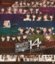 プッチベスト14【Blu-ray】 [ (V.A.) ]