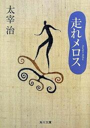 走れメロス (角川文庫) [ 太宰 治 ]