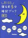 寝る前5分暗記ブック(中1) [ 学研教育出版 ]