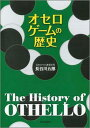 オセロゲームの歴史 [ 長谷川五郎 ]