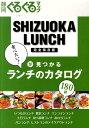 静岡ぐるぐるマップSHIZUOKA LUNCH 完全保存版