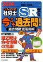 うかるぞ社労士SRゼミ(2014年版 今こそ過去問!) [ 秋保雅男 ]