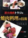 炭火焼肉トラジの焼肉料理の技術 [ トラジ ]