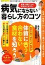 病気にならない暮らし方のコツ 食事・季節ごとの生活を工夫する (SAKURA MOOK)