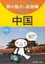 中国 中国語 (旅の指さし会話帳mini) [ 麻生晴一郎 ]