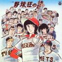 ANIMEX1200 12::テレビ漫画 野球狂の詩ーオリジナル・サウンドトラックー [ (オリジナル・サウンドトラック) ] - 楽天ブックス