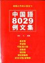 中国語8029例文集 [ 清水仁 ]