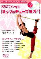 美磨女Yoga〈ミッツのチューブヨガ〉