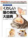 最新くわしい猫の病気大図典 豊富な写真とイラストでビジュアル化した決定版 [ 小方宗次 ]