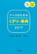 ナースのためのくすりの事典(2017年版)