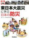 東日本大震災に学ぶ日本の防災 [ 地震予知総合研究振興会 ]