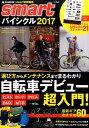 smartバイシクル(2017) smart特別編集 自転車デビュー超入門! (e-MOOK)