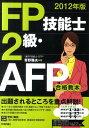 FP技能士2級・AFP合格教本(2012年版) 《対応試験》学科・実技(個人資産相談業務、資産設計 [ 青野雅夫 ]