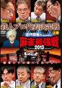 近代麻雀Presents 麻雀最強戦2013 鉄人プロ代表決定戦 上巻