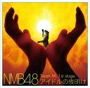 Team M 1st Stage アイドルの夜明け [ NMB48 ]