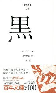 黒 (百年文庫) [ ナサニエル・ホ-ソ-ン ]