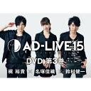 「AD-LIVE 2015」第3巻(梶裕貴×名塚佳織×鈴村健一) [ 梶裕貴 ]