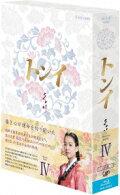 トンイ Blu-ray BOX4【Blu-ray】