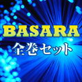 BASARA 全巻セット