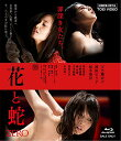 花と蛇 ZERO【Blu-ray】 [ 天乃舞衣子 ]
