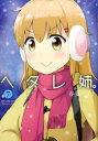ヘタレ姉。(7) (CR COMICS DX) [ 春夏アキト ]