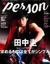 TVガイドPERSON(vol.80) 話題のPERSONの素顔に迫るPHOTOマガジン 特集:田中圭 求めるものは全てがシンプル。 (TOKYO NEWS MOOK)