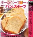ホームベーカリーで焼きたてパン&スイーツ 決定版 (暮らしの実用シリーズ)