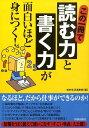 この一冊で「読む力」と「書く力」が面白いほど身につく! [ 知的生活追跡班 ]
