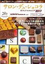 サロン・デュ・ショコラ オフィシャルムック2017
