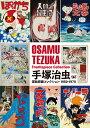 手塚治虫扉絵原画コレクション 1950-1970