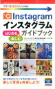 Instagramインスタグラムはじめる&楽しむガイドブック [ 藤田和重 ]
