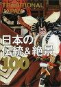 TRADITIONAL JAPAN日本の伝統&絶景100 [ 朝日新聞出版 ]