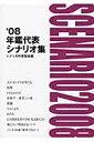 年鑑代表シナリオ集('08) [ シナリオ作家協会 ]