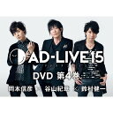 「AD-LIVE 2015」第4巻(岡本信彦×谷山紀章×鈴村健一) [ 岡本信彦 ]