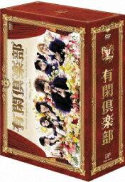 有閑倶楽部 DVD-BOX [ <strong>赤西仁</strong> ]