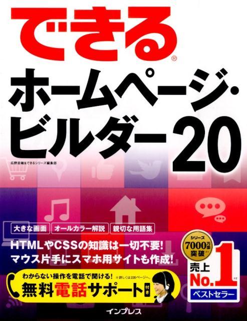 できるホームページ・ビルダー20 [ 広野忠敏 ]