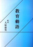 教育勅語改訂版 [ 大原康男 ]