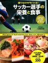 サッカー選手の栄養と食事 [ 川端理香 ]