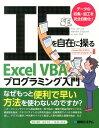 IEを自在に操るExcel VBAプログラミング入門 データの収集・加工を完全自動化! Excel 20 [ 増田智明 ]