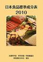 日本食品標準成分表(2010) [ 科学技術・学術審議会 ]