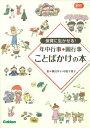 保育に生かせる!年中行事◆園行事ことばかけの本 (Gakke...