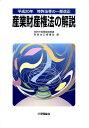 産業財産権法の解説(平成20年) [ 特許庁総務部 ]