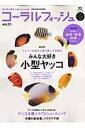 コーラルフィッシュ(vol.31) 海水魚の飼育を楽しむ人の本 みんな大好き小型ヤッコ (エイムック)