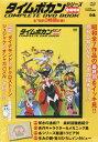 DVD>タイムボカンシリーズ全最終回COMPLETE DVD BOOK (<DVD>)