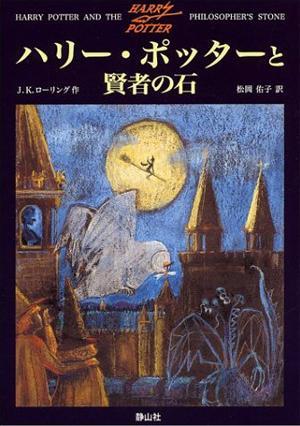 ハリー・ポッターと賢者の石 [ J.K.ローリング ]...:book:10812735