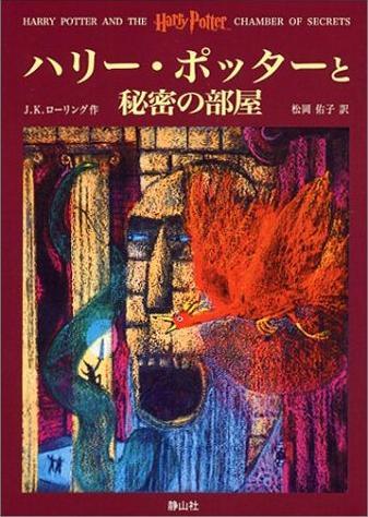 ハリー・ポッターと秘密の部屋 [ J.K.ローリング ]...:book:10874615