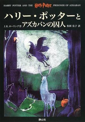 ハリー・ポッターとアズカバンの囚人 [ J.K.ローリング ]...:book:10987399